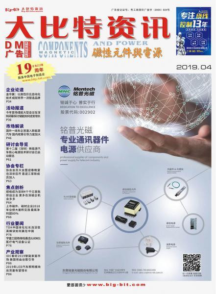 《磁性元件与电源》2019年04月刊