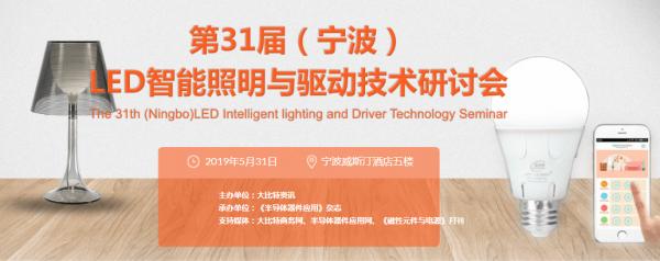 贸易战加剧企业竞争,LED照明产业如何转型