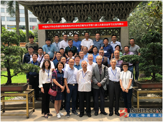 电压敏专业学部八届三次委员会议在广州圆满落幕