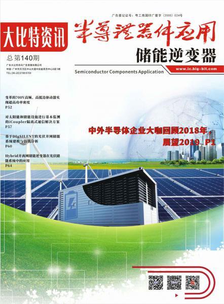 《半导体器件应用》2019年04月刊