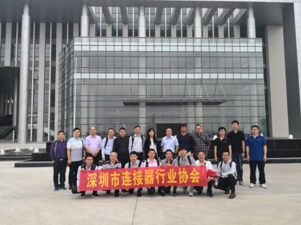 深圳市连接器行业协会组团考察江门鹤山投资环境