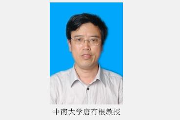 中南大学唐有根教授