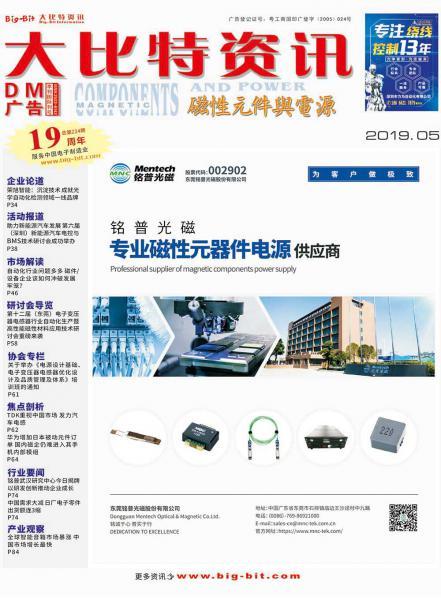 《磁性元件与电源》2019年05月刊