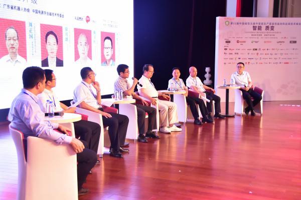 东莞自动化会议