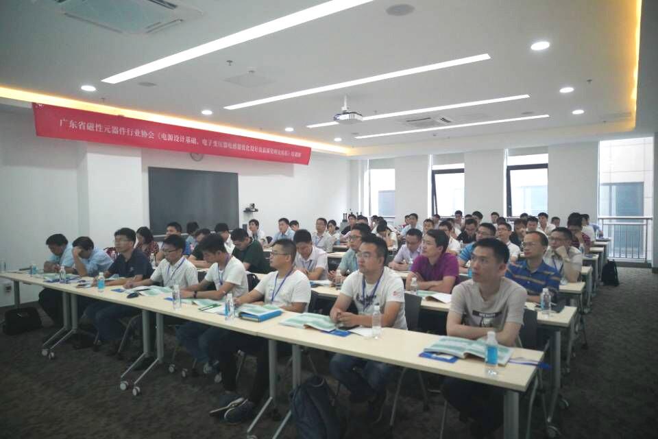 磁性元器件行業二期培訓8月中旬舉行   業界大咖應邀授課
