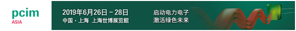 PCIM Asia 2019 上海国际电力电子展诚邀您莅临参观!