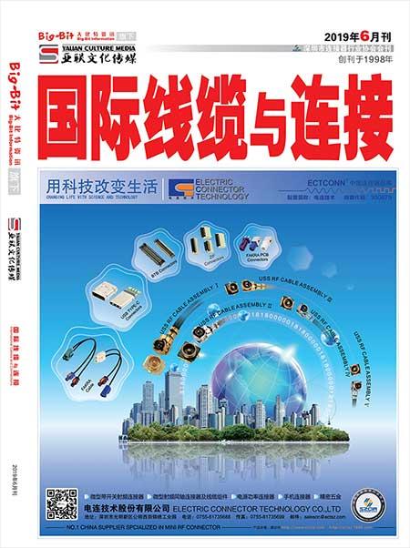 《国际线缆与连接》2019年06月刊