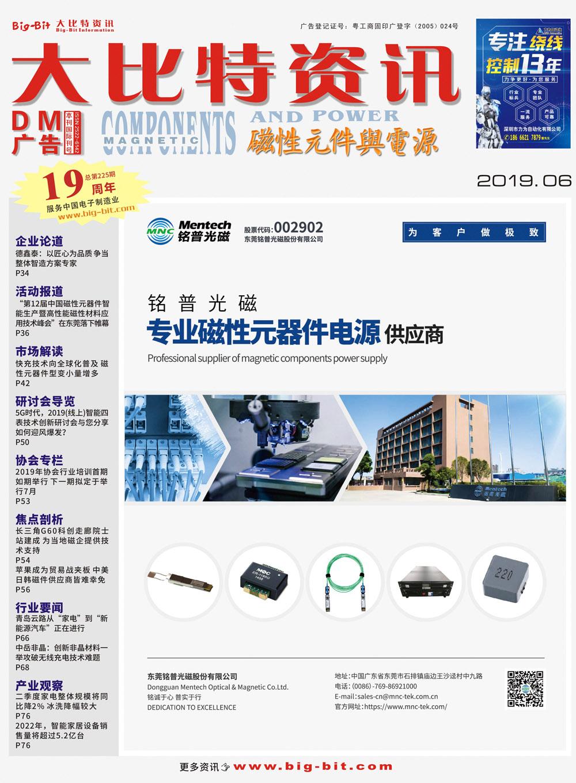 《磁性元件与电源》2019年06月刊