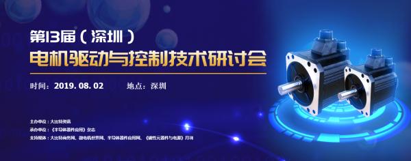 深圳電機會議