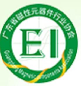 """省民政厅批复同意协会更名为""""广东省磁性元器件行业协会"""""""