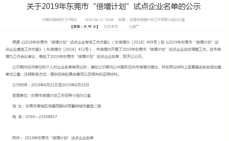 """东莞公示2019年""""倍增计划""""试点企业名单   铭普、大忠等磁企入选"""