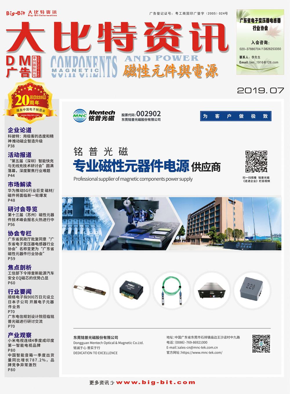 《磁性元件与电源》2019年07月刊