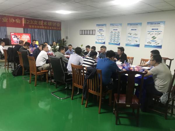 深圳市连接器行业协会