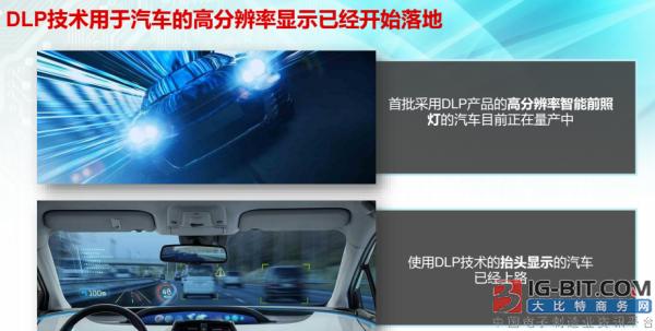 DLP技術用于汽車的高分辨率顯示已經開始落地