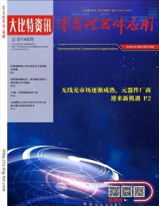 《半导体器件应用》2019年07月刊