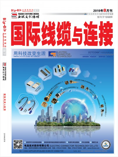 《国际线缆与连接》2019年08月刊