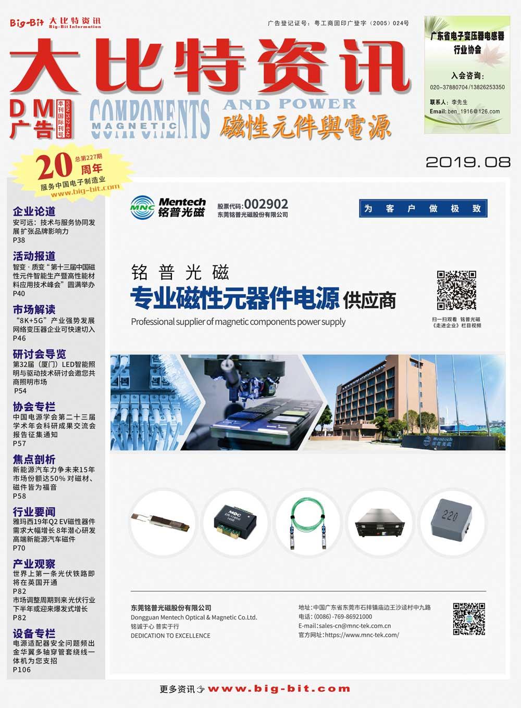 《磁性元件与电源》2019年08月刊