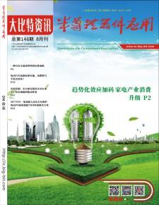 《半导体器件应用》2019年08月刊
