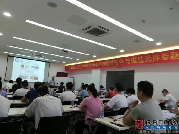 磁性元器件协会在东莞开展培训      顺络、铭普、大忠等企业研发人员悉数出席