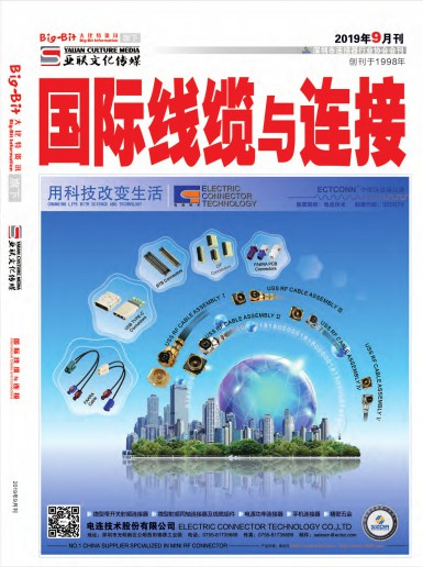 《国际线缆与连接》2019年09月刊