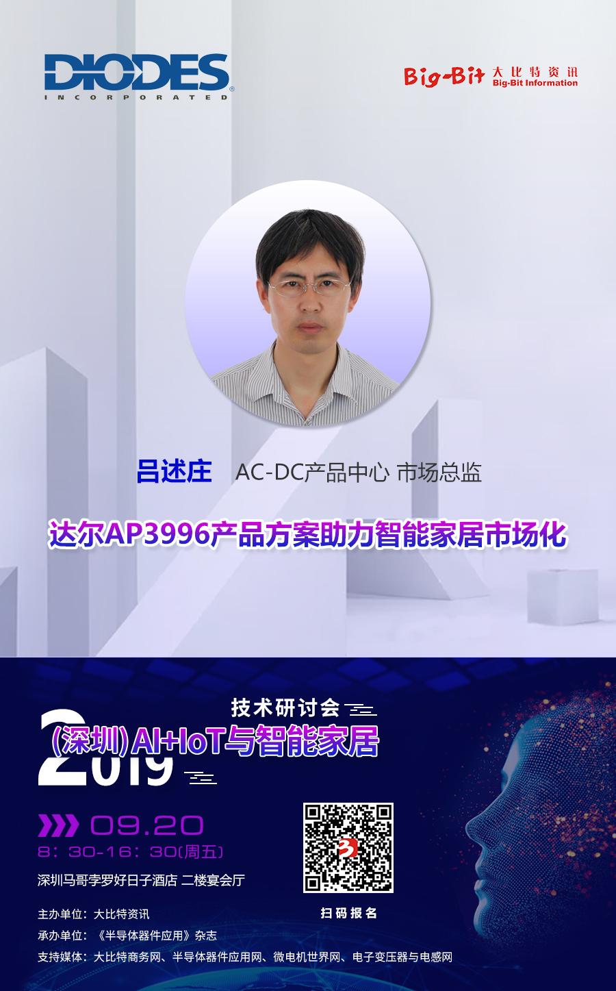 "Diodes公司AC-DC产品市场总监吕述庄将出席""2019'(深圳)AI+IoT与智能家居技术研讨会"""