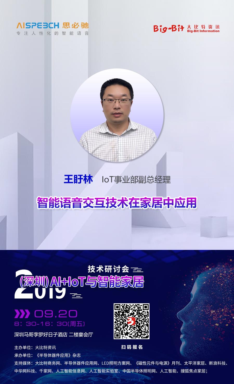 """思必驰IoT事业部副总经理王盱林将出席""""2019'(深圳)AI+IoT与智能家居技术研讨会"""""""