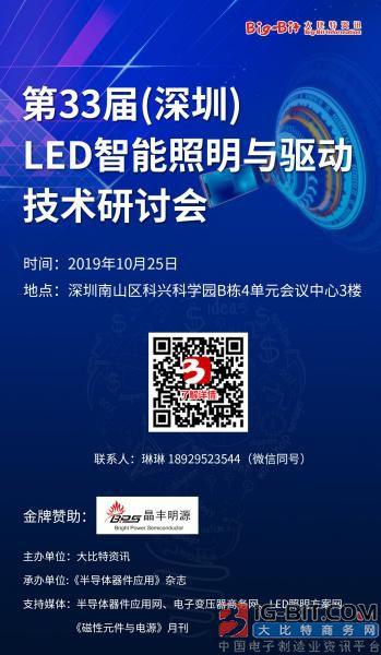深圳LED智能照明