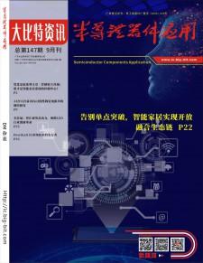 《半導體器件應用》2019年09月刊