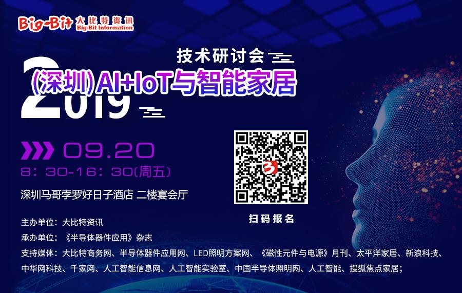 """议程出炉:2019(深圳)AI+IoT与智能家居技术研讨会""""将在本周五举行"""