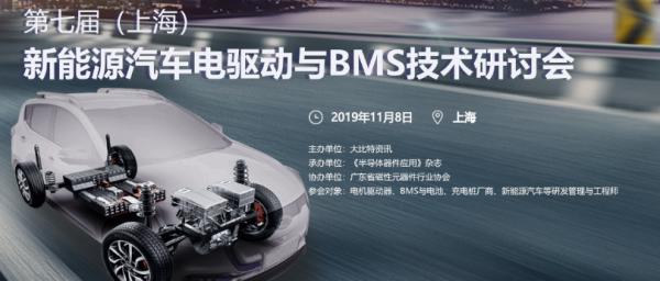 新能源汽车会议