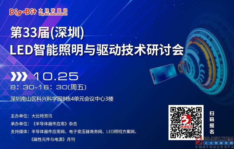 深圳智能照明與技術驅動研討會