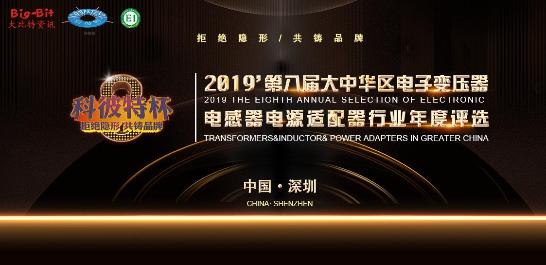 科彼特杯第八屆大中華區電子變壓器電感器電源適配器行業年度評選即將啟動