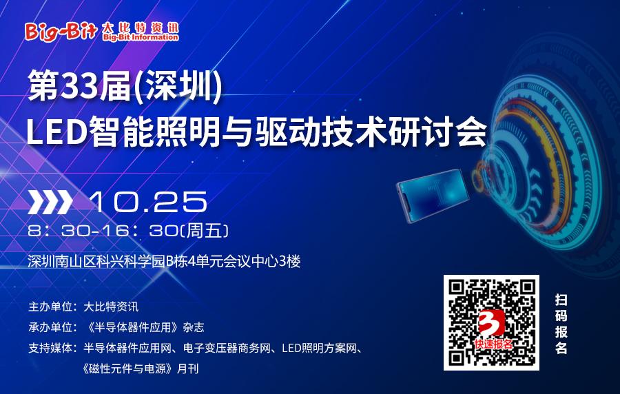 第33屆(深圳) LED智能照明與驅動技術研討會