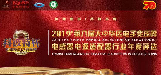2019'第八届大中华区电子变压器电感器电源适配器行业年度评选