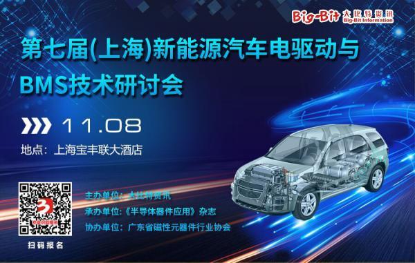 新能源汽車會議