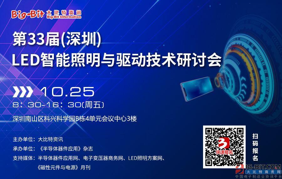 第33届(深圳) LED智能照明与驱动技术研讨会