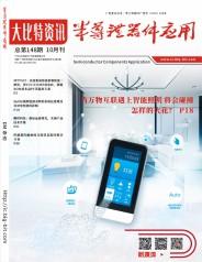 《半導體器件應用》2019年10月刊
