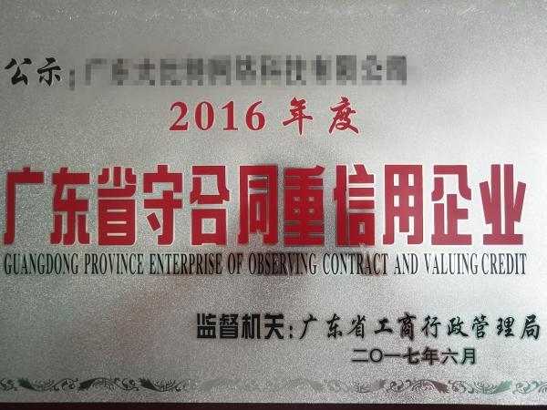 """协会推荐25家企业获2018年度""""守合同重信用""""荣誉称号"""