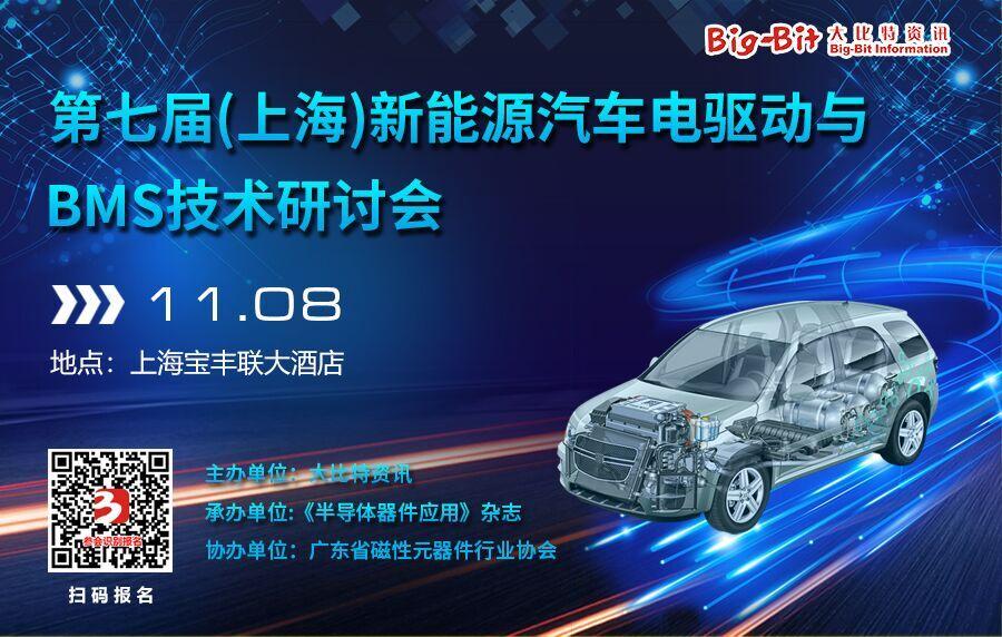 """PI澳门永利网上娱乐工程师王强将出席""""第七届新能源汽车电驱动与BMS技术研讨会"""""""