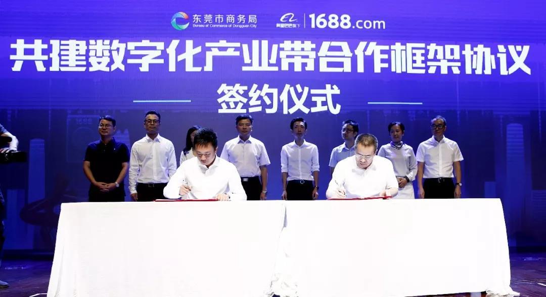 东莞成阿里巴巴1688首个数字化产业带试点城市 磁件与电源企业数字化再升级