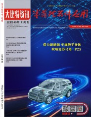 《半导体器件应用》2019年11月刊