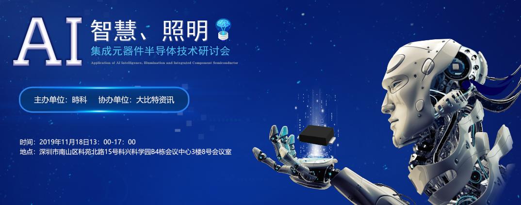 """参加""""AI 智慧照明、集成元器件半导体技术研讨会"""",赢取丰厚礼品"""