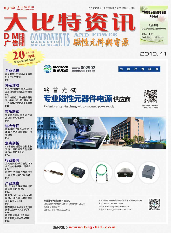 《磁性元件与电源》2019年11月刊
