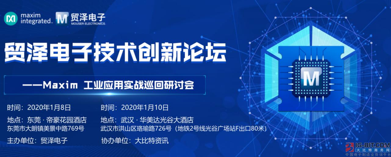 贸泽联手Maxim与您探讨工业应用技术创新实战