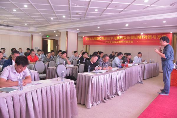广东省磁性元器件行业协会第九期培训通知