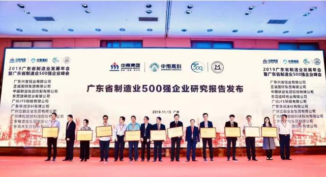 多家磁件、电源企业上榜广东制造业500强 ?专利思维引导前进