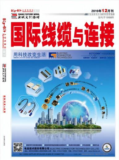 《国际线缆与连接》2019年12月刊