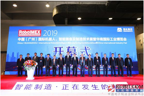 2019中国(广州)国际机器人、智能装备及制造技术展览会暨2019华南国际工业博览会