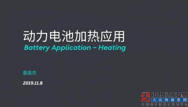 探寻电池高性能支点,蔚来分享动力电池加热经验