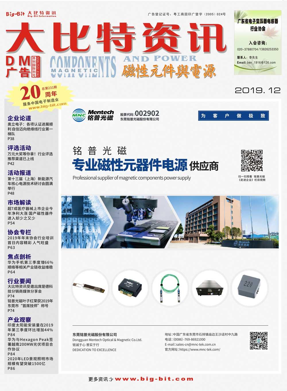 《磁性元件与电源》2019年12月刊